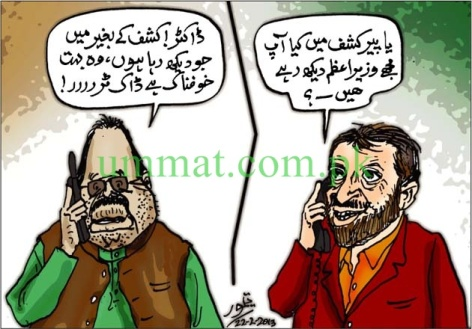 CARTOON_Fascist MQM_Sattar Kutta vs Altaf Kutta
