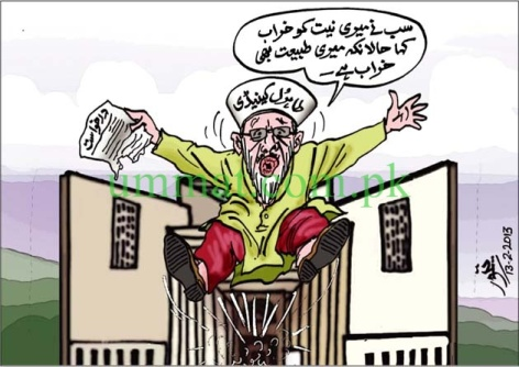 CARTOON_Girgit Baba_Tahir Qadri - Ghaddar Padri 's Neeat & Physical Condition, both are bad