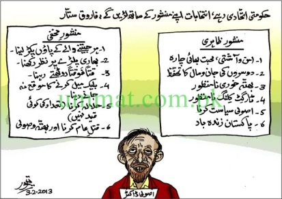 CARTOON_MQM's open & clandestine Constitution