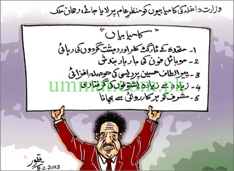 CARTOON_Rehman Malik's successes