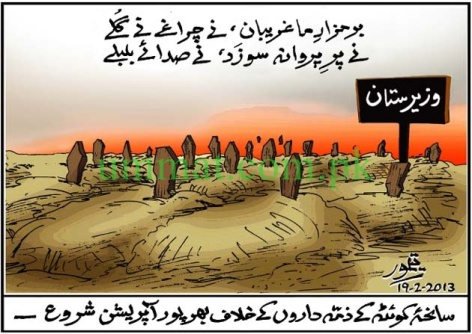 CARTOON_Waziristan Graveyard