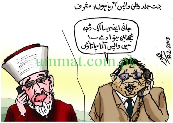 CARTOON_Yazeedi Kutta Musharraf seeks advice from Girgit Baba, Tahir Qadri - Ghaddar Padri