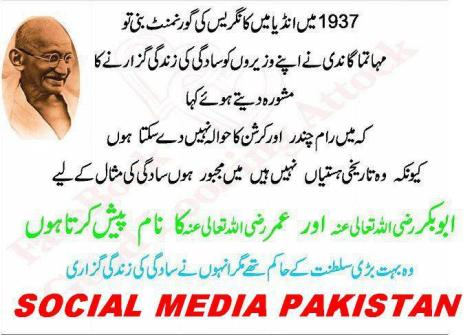 Gandhi praises Hazrat Abu Bukur (RA) & Hazrat Ummar (RA)