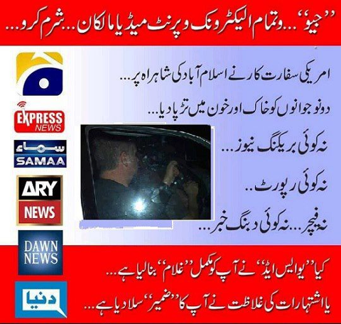 GEO TV is a Ghaddar and Criminal TV