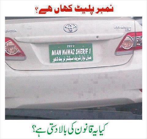 Nawaz Sharif's Car
