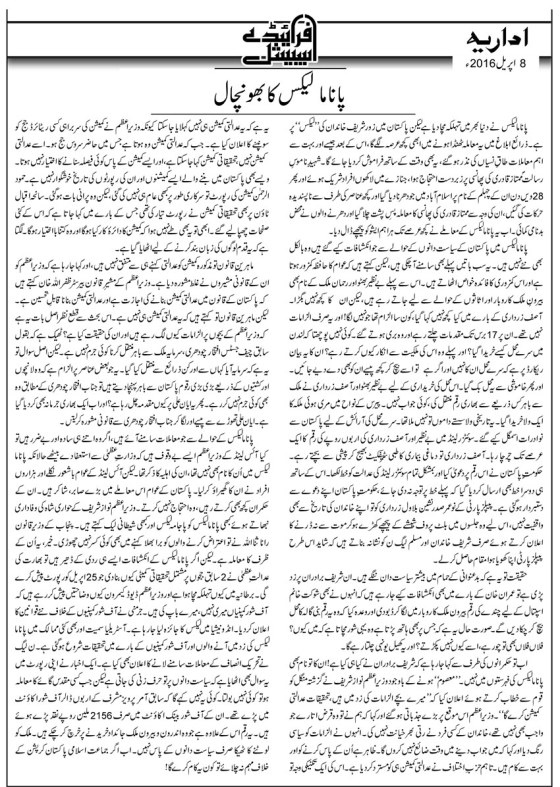 Panama Leaks Earthquake_JSRT_Frid Special_08-14 April 2016