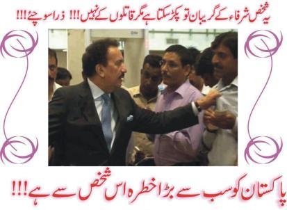 Rehman Malik is a Ghunda
