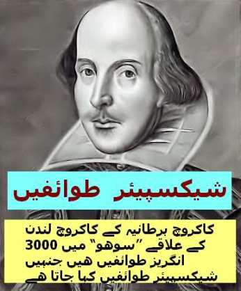 Shakespeare Kanjris