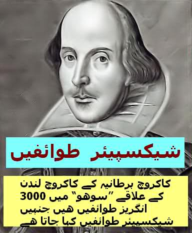 Shakespeare Kanjris