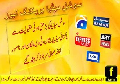 Social Media - vs - Pak Media