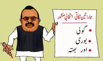Three Point Constitution of Altaf Harami