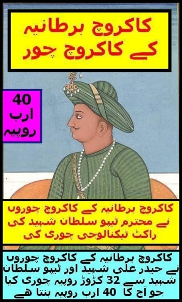 Tipu Sultan invented Rocket Technology