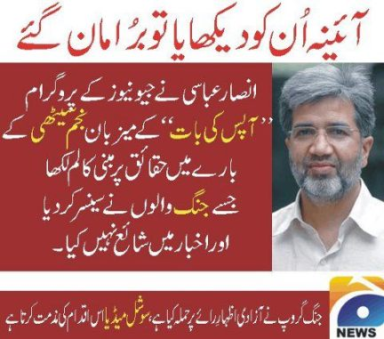Ansar Abbasi writes against Najam Sethi