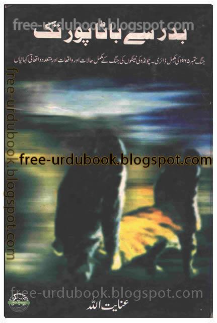 Badar Say Bata Pur Tak By Anaytullah