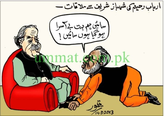 CARTOON_Arbab Raheem Begs Shahbaz Sharif