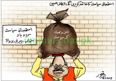 CARTOON_Bhatta Khor MQM & Exploitational Politics