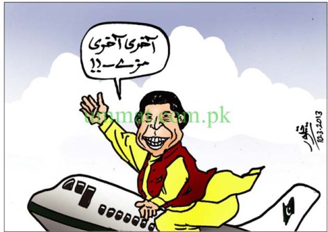 CARTOON_Last Enjoyment of Raja Parvez Ashraf