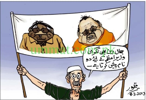 CARTOON_Prime Minister_Altaf Harami vs Musharraf Yazeedi Kutta