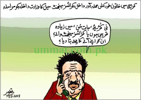 CARTOON_Rehman Malik Kutta talks his usual Nonsense