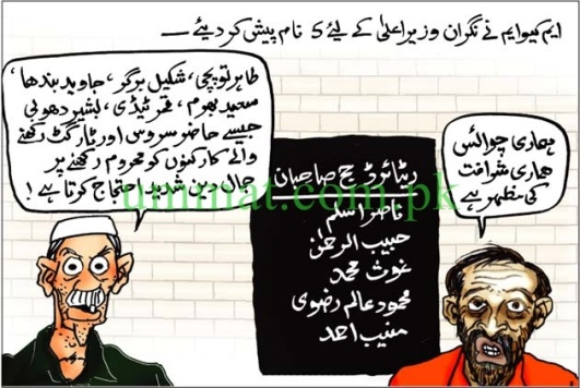 CARTOON_Sharafat of Bhatta Khor MQM