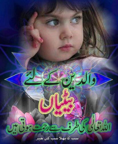 Daughters are Blessing of Allah Tala