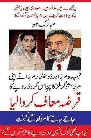 GHADDARS_Zulfiqar Mirza & Fahmeedi Mirza got Loan Amnesty of Rs 50 Crore