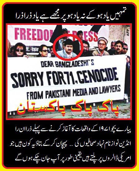 Hamid Mir demonstrates against Pakistan regarding 1971