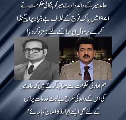 Hamid Mir & Waris Mir - Father & son both Traitors