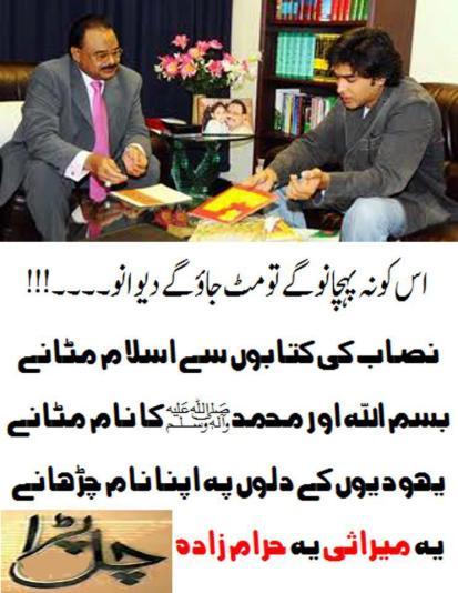Hindu GEO TV, Shehzad Roy & Altaf Harami