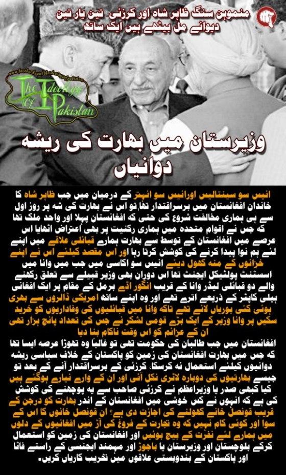 Hindu Terror in Waziristan