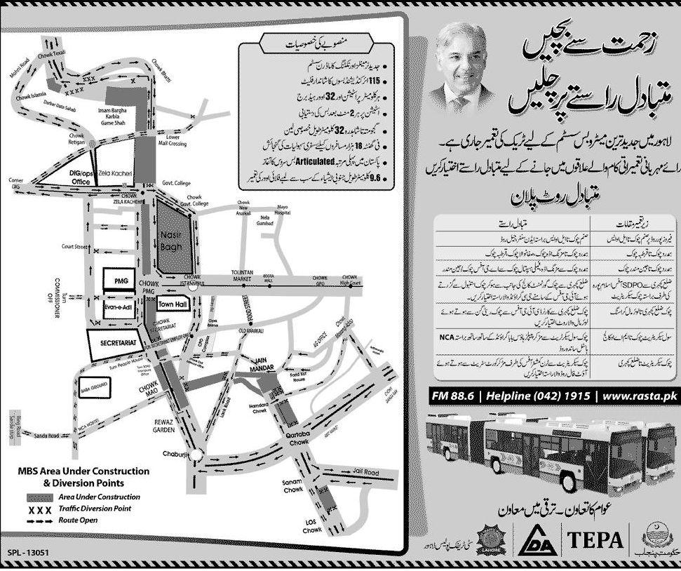 Essay on metro bus lahore in urdu