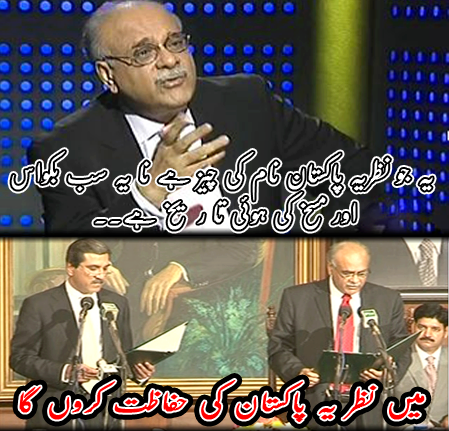 Najam Sethi's two opposite statements