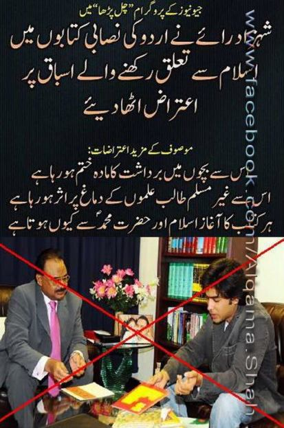 Shehzad Roy meets Altaf Harami of Bhatta Khor MQM