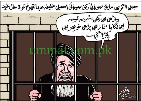 CARTOON_Khalifa Abdul Quyyum goes to prison for fake degree