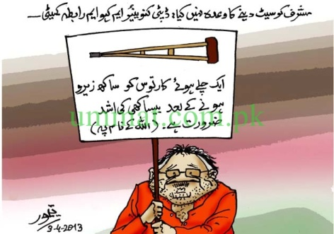 CARTOON_Yazeedi Kutta Musharraf looks for Crutches