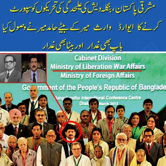 Hamid Mir got Bangla Kangla Award