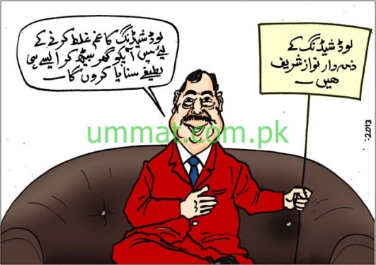 CARTOON_Yusuf Gilani is a Load Shedding Joker