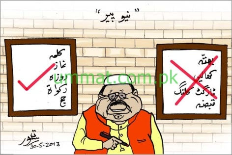 CARTOON_Altaf Harami becomes a New Pir