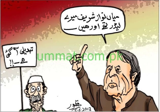 CARTOON_Javed Hashmi considers Nawaz Shareef as his Leader