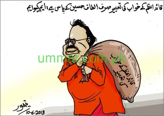 CARTOON_Only Altaf Harami knows the Interpretation of Quaidi Azam's Dream
