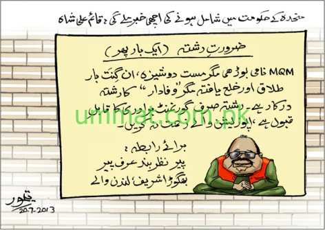 CARTOON_Adam Khor MQM may become part of the Government