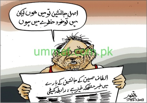 CARTOON_Successor of Altaf Harami
