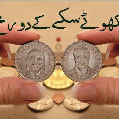 Khota Coin - Zardari & Nawaz