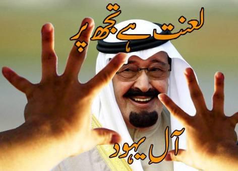 SAUDIA_Pic_Lanat on Saudi King