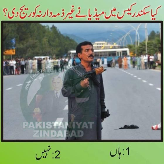 Brit Terror in Islamabad-1