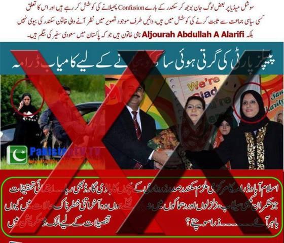 Brit Terror in Islamabad-5
