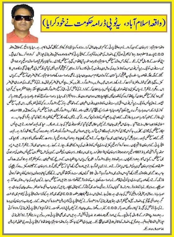 Brit Terror in Islamabad-7