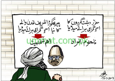 CARTOON_Altaf Harami vs Unknown Criminals