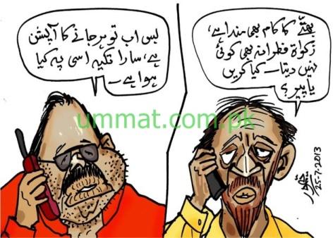 CARTOON_Altaf Harami's Bhatta - vs - Libel Case