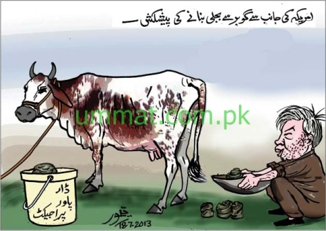 CARTOON_America helps Pakistan make Electricity from Cow Dung